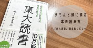『東大読書』